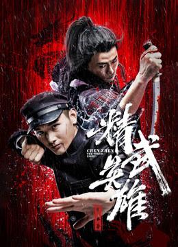 Hoắc Gia Quyền: Tinh Võ Anh Hùng - Chen Zhen: The Tokyo Fight