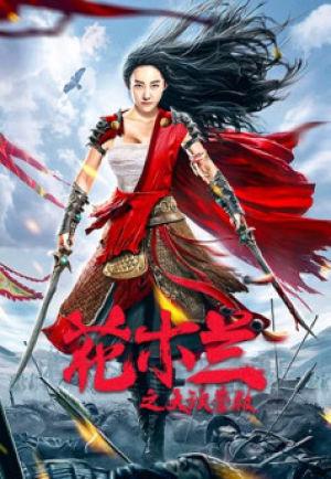 Hoa Mộc Lan: Giải Cứu Đại Mạc Mulan Legend
