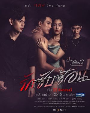 Tình Yêu Phức Tạp - Club Friday The Series 12: Rak Sap Son