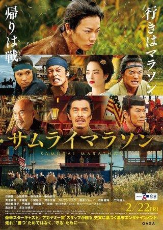 Samurai Chạy Đua - Samurai Marathon