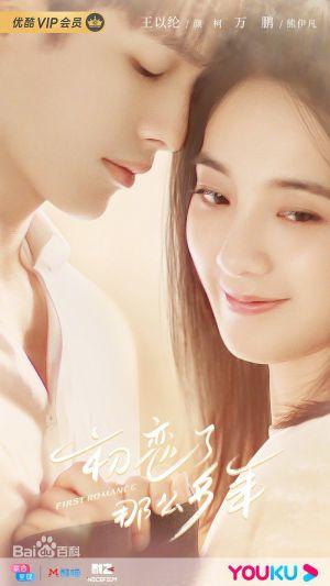 Mối Tình Đầu Nhiều Năm Như Thế - First Romance Việt Sub (2020)