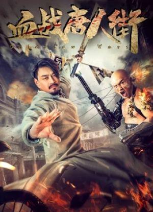 Cuộc Chiến Phố Tàu Wars In Chinatown.Diễn Viên: Giáo Lý Rồng