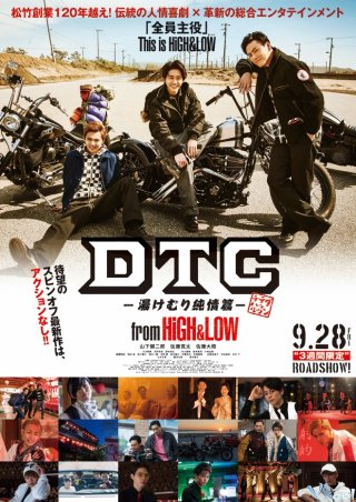 High&low – Dtc: Suối Nước Nóng Dtc -Yukemuri Junjou Hen- From High & Low