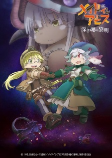 Made In Abyss Movie 3: Fukaki Tamashii No Reimei Gekijouban Made In Abyss: Dawn Of The Deep Soul