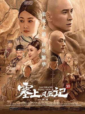 Tái Thượng Phong Vân Ký Sai Shang Feng Yun Ji