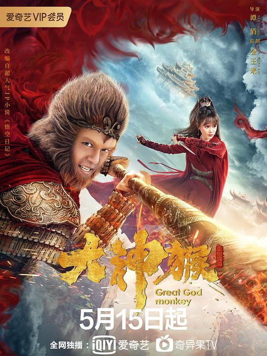 Đại Thần Hầu Great God Monkey.Diễn Viên: Michael C Hall,Lauren Ambrose,Peter Krause,Frances Conroy,Freddy Rodríguez