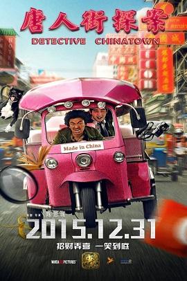 Thám Tử Phố Tàu Detective Chinatown