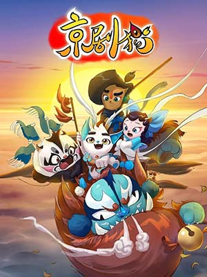 Kinh Kịch Miêu - Jing-Ju Cats