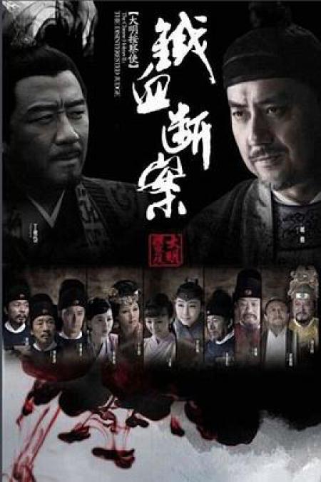 Thiết Diện Ngự Sử 1 Da Ming Detective Story