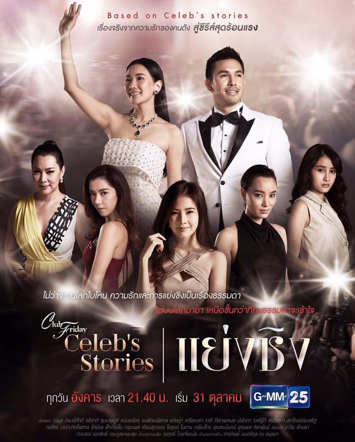 Câu Chuyện Showbiz: Dối Trá - Club Friday Celebs Stories: Usurp Thuyết Minh (2017)