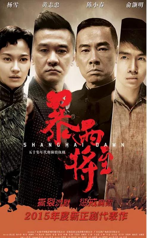 Bình Minh Thượng Hải Shanghai Dawn.Diễn Viên: Thần Y Hoàng Hậu