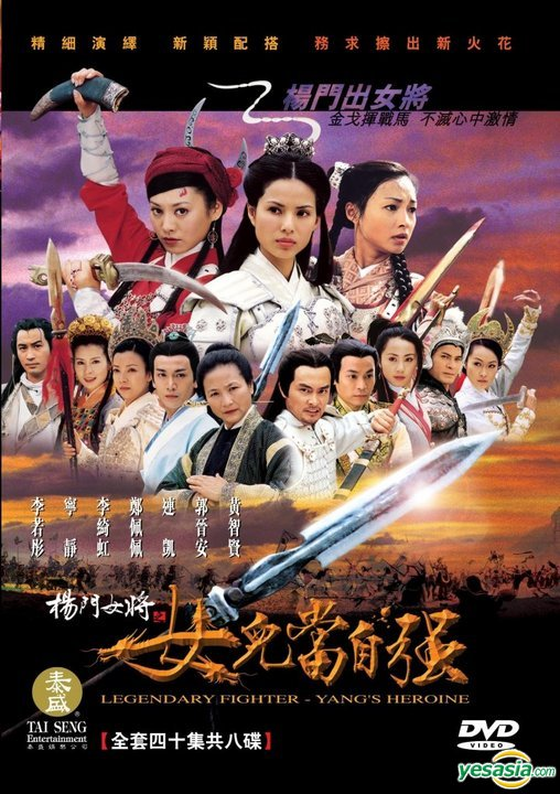 Dương Môn Nữ Tướng - Legendary Fighter