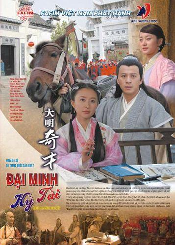 Đại Minh Kỳ Tài Da Ming Qi Cai.Diễn Viên: Hàn Canh,Trương Nhược Quân,Quỷ Quỷ,Bạch Kính Đình,Táp Bối Ninh