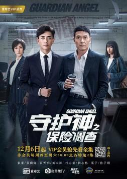 Thủ Hộ Thần - Guardian Angel Thuyết Minh (2018)