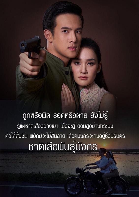 Dòng Máu Rồng Chat Suea Phan Mungkorn.Diễn Viên: Yingxiong Wo Zao Jiu Bu Dang Le