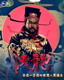 Bao Thanh Thiên - Justice Bao
