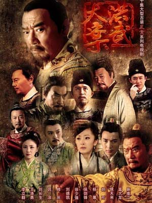 Hồng Võ Đại Án Judgement Of Hongwu