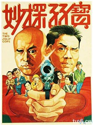 Hai Cảnh Sát Vui Nhộn Two Jolly Cops.Diễn Viên: Jue Shi Wu Hun