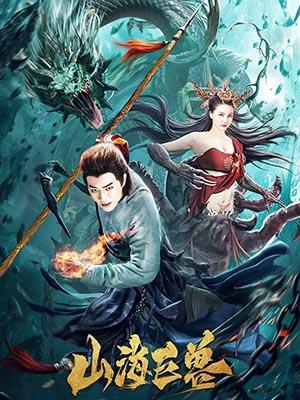 Sơn Hải Cự Thú - Ancient Monster