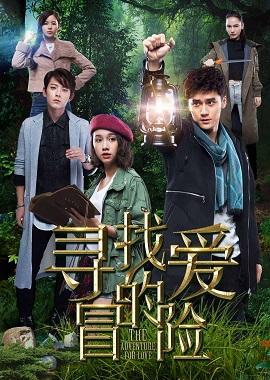 Hạnh Phúc Bên Nhau The Adventure For Love.Diễn Viên: Lee Min Ho,Guo Biting