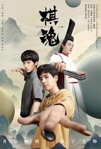 Kỳ Hồn Hikaru No Go.Diễn Viên: Jue Shi Wu Hun
