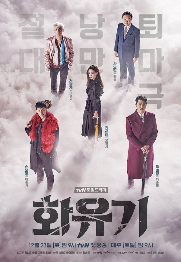 Hoa Du Ký - A Korean Odyssey