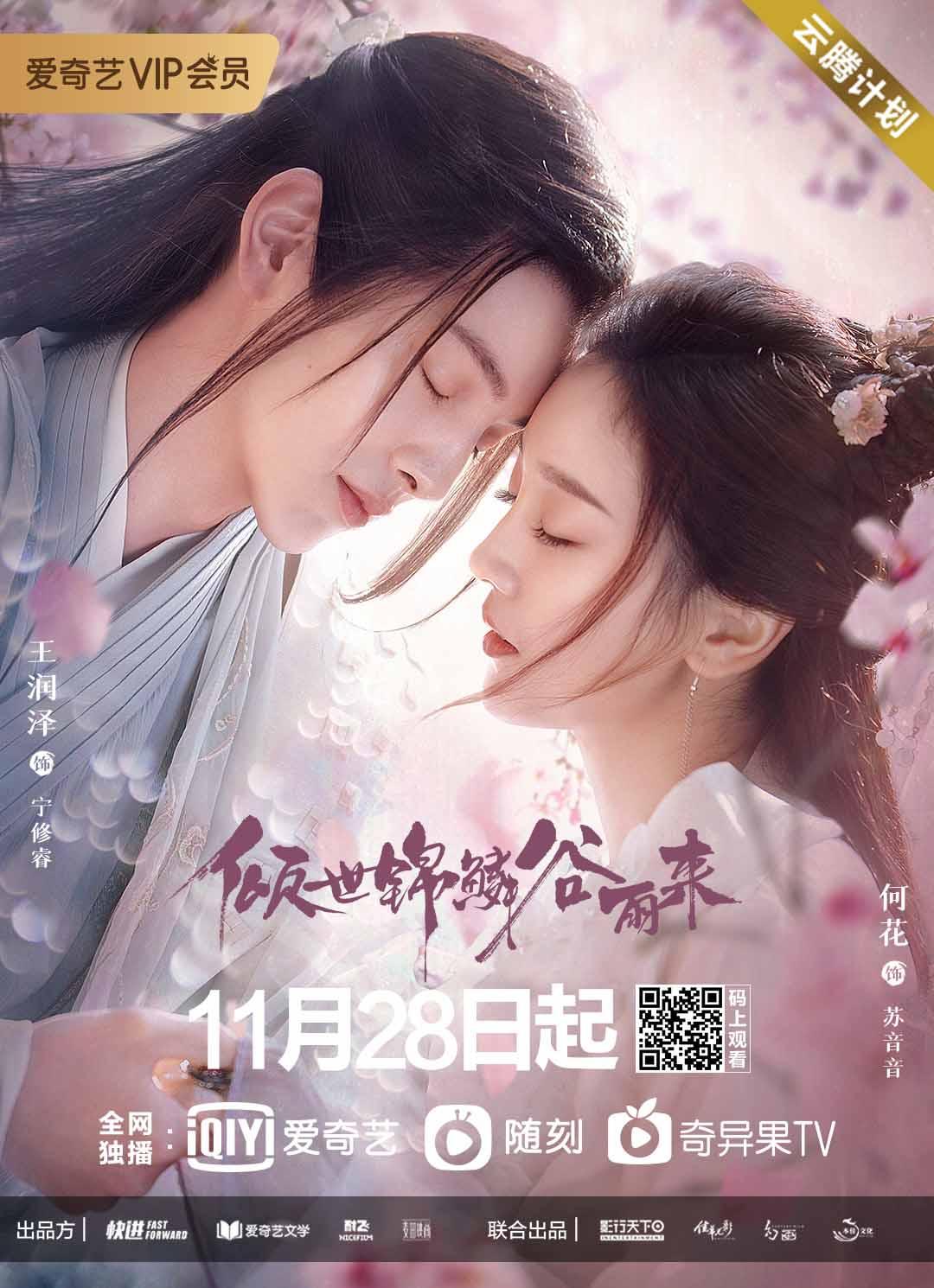 Khuynh Thế Cẩm Lân Cốc Vũ Lai - Eternal Love Rain