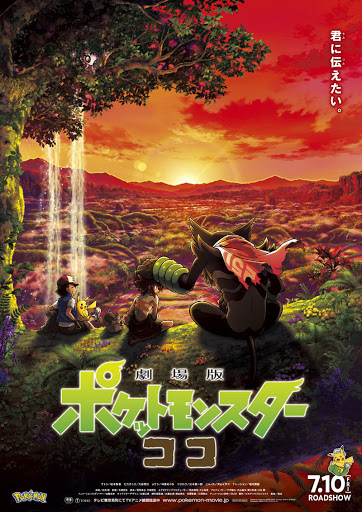 Pokemon Movie 23: Coco Pocket Monsters The Movie: Coco