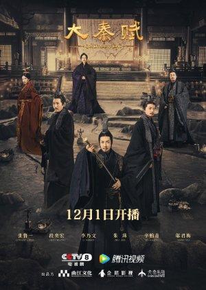 Đại Tần Đế Quốc 4: Đại Tần Phú - Qin Dynasty Epic