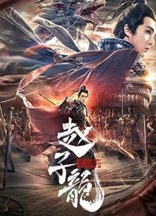 Chiến Thần Triệu Tử Long - God Of War