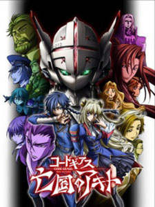 Boukoku No Akito 1 - Yokuryuu Wa Maiorita - Code Geass: Akito The Exiled - The Wyvern Arrives