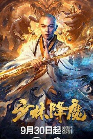 Thiếu Lâm Hàng Ma - Shaolin Conquering Demons