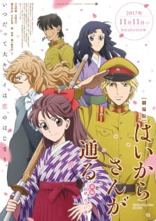 Haikara-San Ga Tooru Movie 1: Benio, Hana No 17-Sai Gekijouban Haikara-San Ga Tooru Zenpen, Smart-San.Diễn Viên: Gekijouban Pocket Monster,Everyones Story