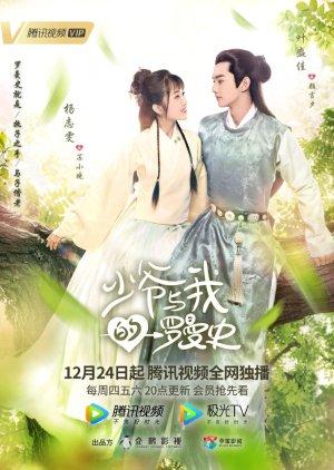 Chuyện Tình Lãng Mạn Của Ta Và Thiếu Gia A Love So Romantic.Diễn Viên: Swallowed Star