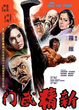 Tân Tinh Võ Môn - New Fist Of Fury
