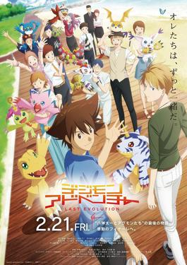 Digimon Adventure - Last Evolution Kizuna