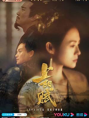 Thượng Dương Phú (Giang Sơn Cố Nhân) The Rebel Princess: Monarch Industry