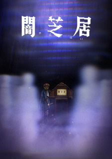 Yami Shibai 8: Japanese Ghost Stories 8