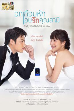 Yêu Thầm Anh Xã - My Husband In Law