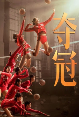 Bước Nhảy Vọt Duo Guan Aka Leap