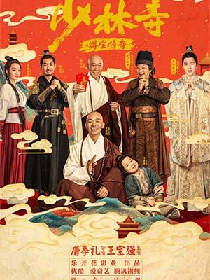 Truyền Kỳ Đắc Bảo Ở Thiếu Lâm Tự Shao Lin Shi Zhi De Bao Chuan Qi