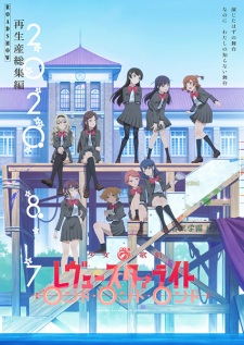 Shoujo☆Kageki Revue Starlight: Rondo Rondo Rondo Saiseisan Soushuuhen Shoujo☆Kageki Revue Starlight