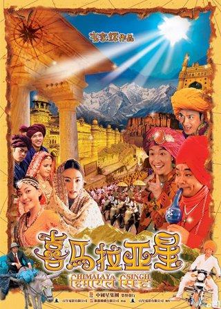 Tinh Hy Mã Lạp Sơn - Himalaya Singh