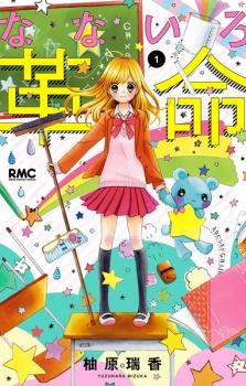 Nanairo Kakumei: Nanas Revolution, Rainbow Revolution - Ribbon X Oha Suta Specials, Nana-Iro Kakum