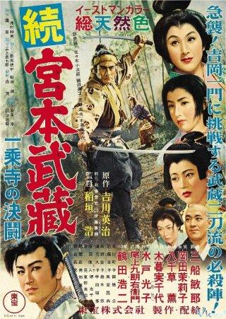 Kiếm Sĩ Miyamoto Musashi 2: Quyết Đấu Ở Nhất Thừa Tự Samurai 2: Duel At Ichijoji Temple