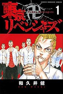 Tokyo Revengers - 東京リベンジャーズ