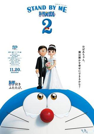 Doraemon: Đôi Bạn Thân 2 - Doraemon: Stand By Me 2