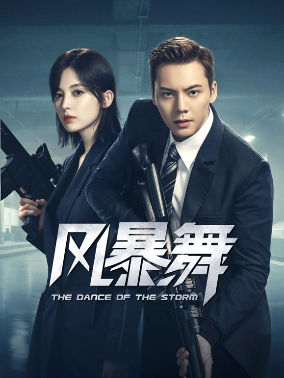 Phong Bạo Vũ - Dancing In The Storm