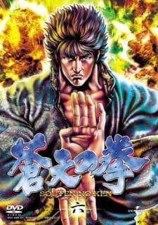 Souten No Ken - Fist Of The Blue Sky