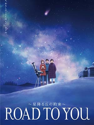 Road To You: The Snow That Dances In Memories